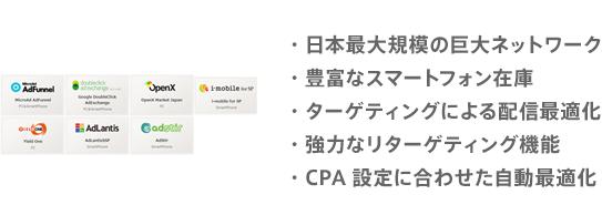 ・日本最大規模の巨大ネットワーク・豊富なスマートフォン在庫・ターゲティングによる配信最適化・CPA設定に合わせた自動最適化